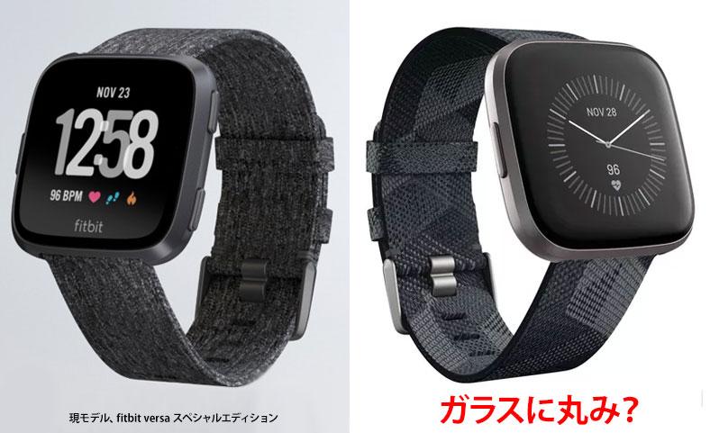 次世代fitbit versa 2 リーク製品画像とfitbit versa の比較(ウォッチケース)