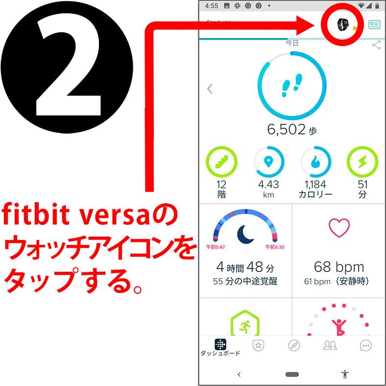 fitbit versa Line通知の受け取り設定その2