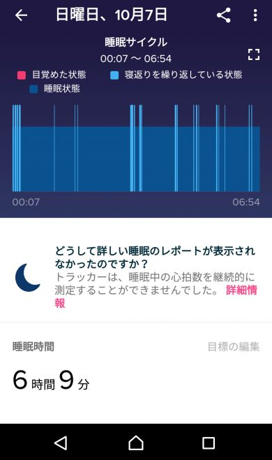 fitbit versa:睡眠ステージ計測が失敗した時の画面