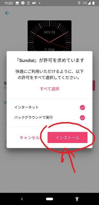 fitbit versaシリーズ文字盤変更ステップ7