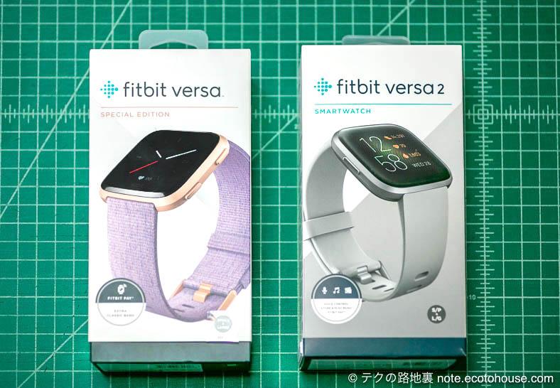 fitbit versa 2 とfitbit versa スペシャルエディションの外箱