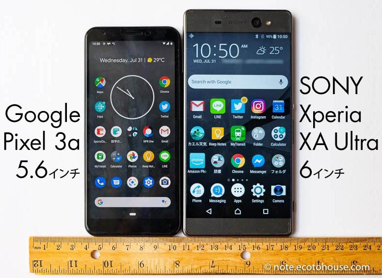 Google Pixel 3a 5.6インチ画面のグーグル最新スマートフォン
