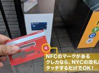 NFCコンタクトレス決済のニューヨーク地下鉄自動改札