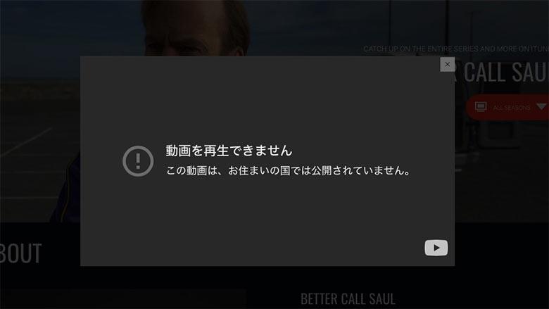 VPNなしでインターネットしたときに遭遇する画面